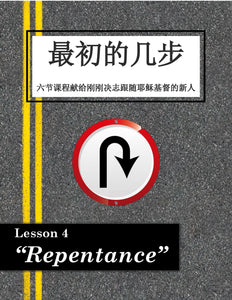 Repentance: CHINESE