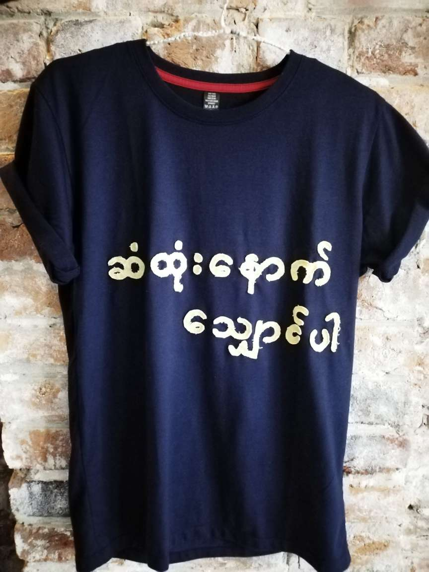 T shirt with Fabric Alphabets