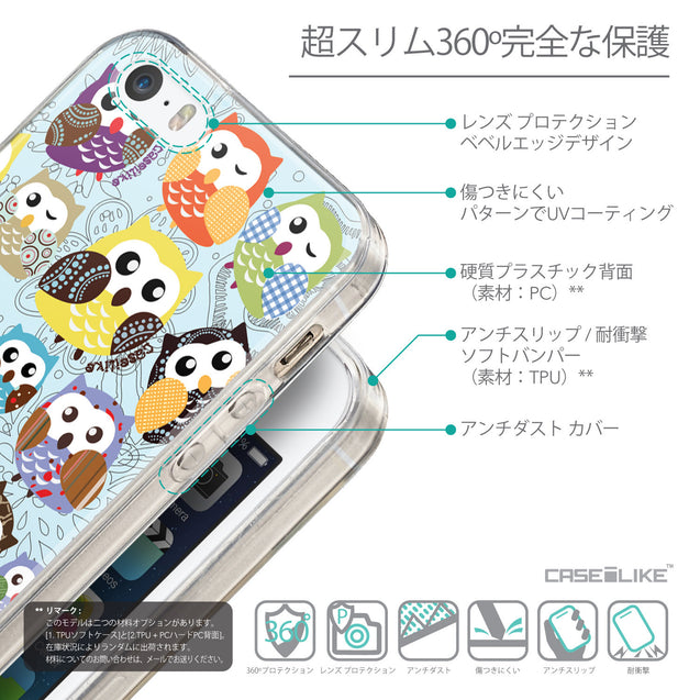 Details in Japanese - CASEiLIKE Apple iPhone SE back cover Owl Graphic Design 3312