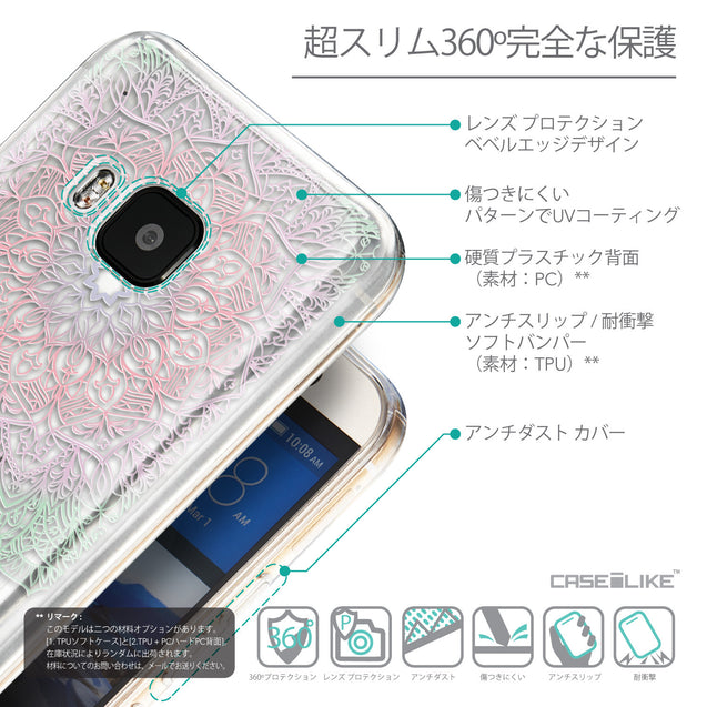 Details in Japanese - CASEiLIKE HTC One M9 back cover Mandala Art 2092