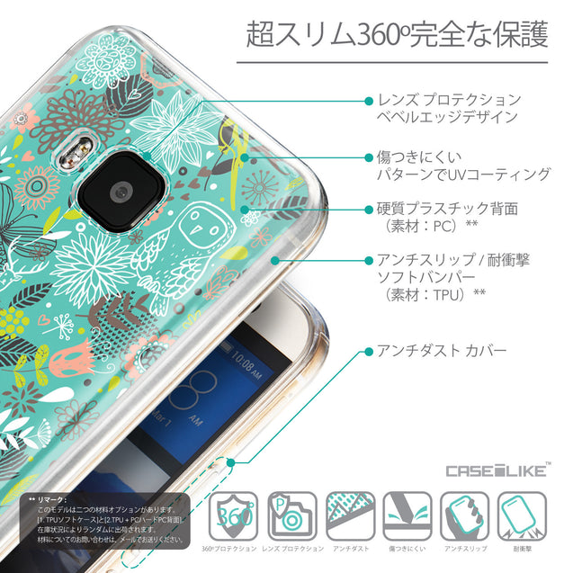 Details in Japanese - CASEiLIKE HTC One M9 back cover Spring Forest Turquoise 2245