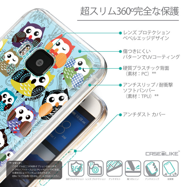 Details in Japanese - CASEiLIKE HTC One M9 back cover Owl Graphic Design 3312