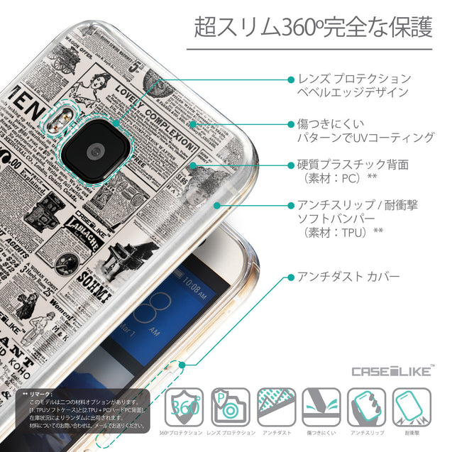 Details in Japanese - CASEiLIKE HTC One M9 back cover Vintage Newspaper Advertising 4818