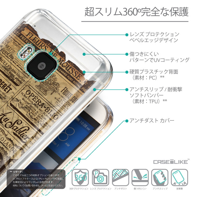 Details in Japanese - CASEiLIKE HTC One M9 back cover Vintage Newspaper Advertising 4819