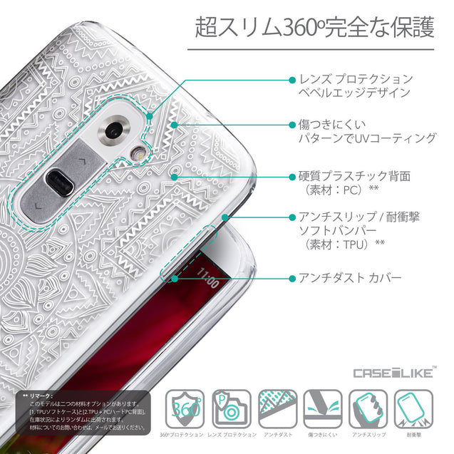 Details in Japanese - CASEiLIKE LG G2 back cover Indian Line Art 2061