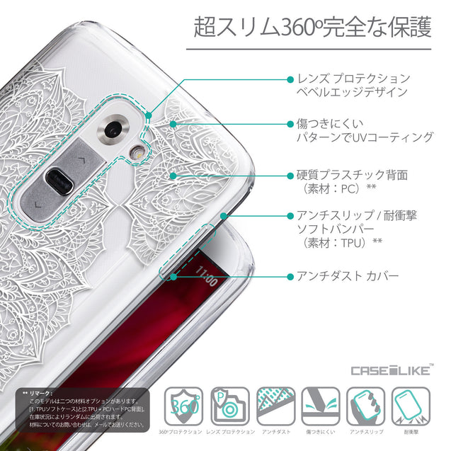 Details in Japanese - CASEiLIKE LG G2 back cover Mandala Art 2091