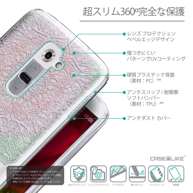 Details in Japanese - CASEiLIKE LG G2 back cover Mandala Art 2092