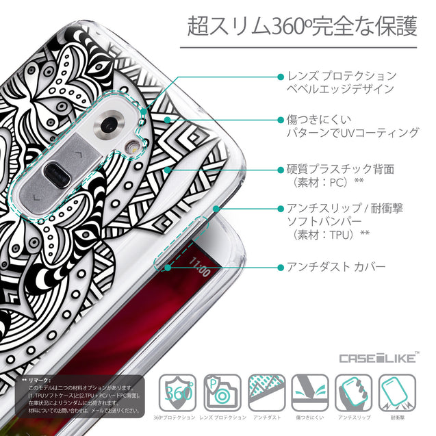 Details in Japanese - CASEiLIKE LG G2 back cover Mandala Art 2096