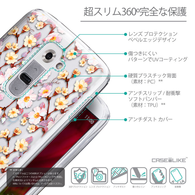 Details in Japanese - CASEiLIKE LG G2 back cover Watercolor Floral 2236