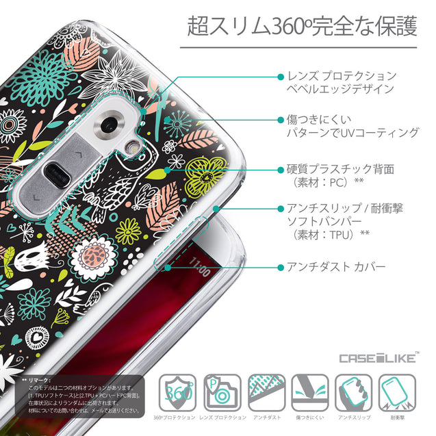 Details in Japanese - CASEiLIKE LG G2 back cover Spring Forest Black 2244