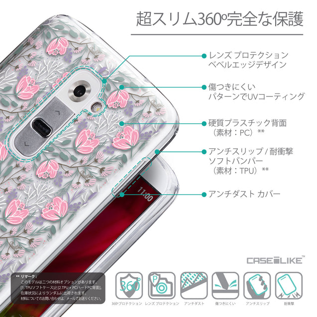 Details in Japanese - CASEiLIKE LG G2 back cover Flowers Herbs 2246