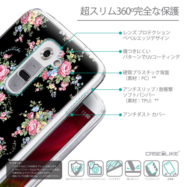 Details in Japanese - CASEiLIKE LG G2 back cover Floral Rose Classic 2261