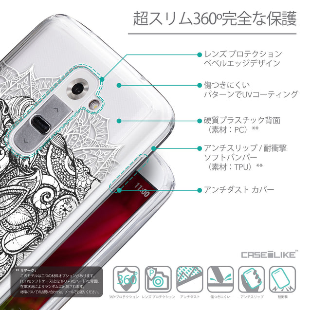 Details in Japanese - CASEiLIKE LG G2 back cover Mandala Art 2300