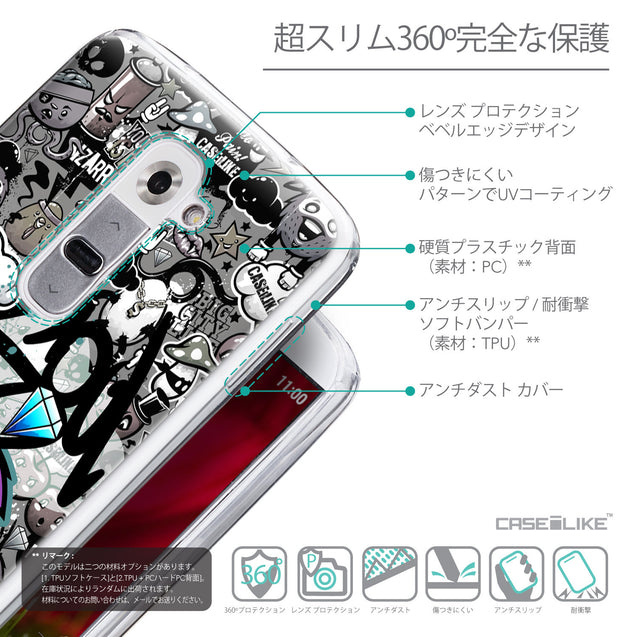 Details in Japanese - CASEiLIKE LG G2 back cover Graffiti 2706