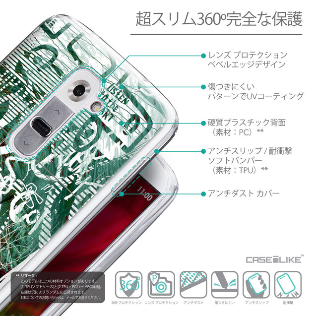 Details in Japanese - CASEiLIKE LG G2 back cover Graffiti 2728