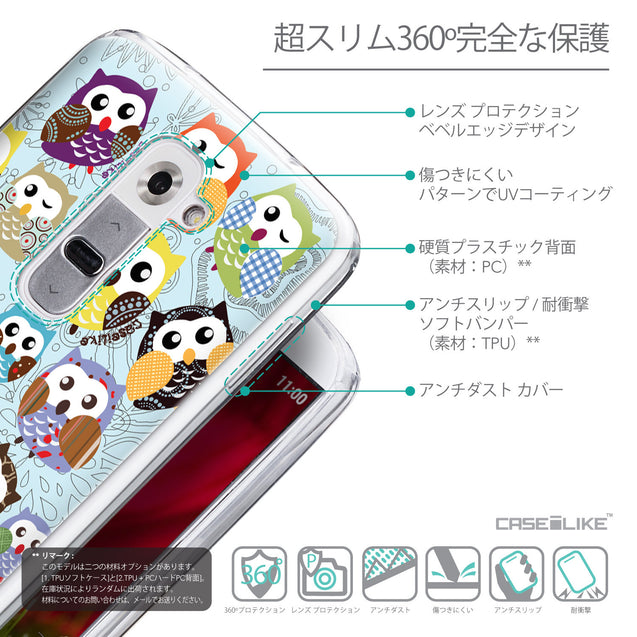 Details in Japanese - CASEiLIKE LG G2 back cover Owl Graphic Design 3312