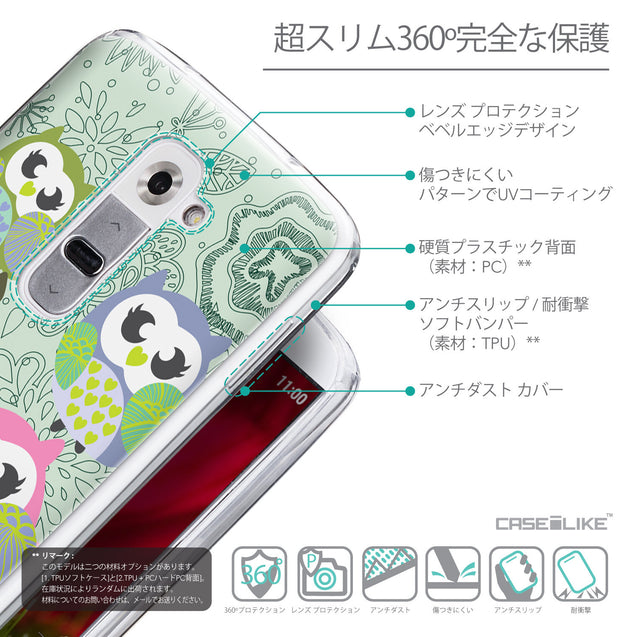 Details in Japanese - CASEiLIKE LG G2 back cover Owl Graphic Design 3313