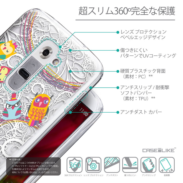 Details in Japanese - CASEiLIKE LG G2 back cover Owl Graphic Design 3316