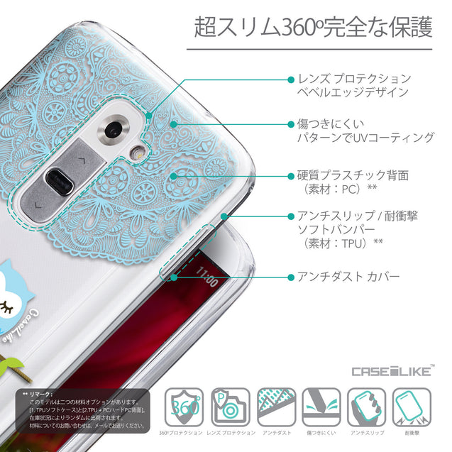 Details in Japanese - CASEiLIKE LG G2 back cover Owl Graphic Design 3318