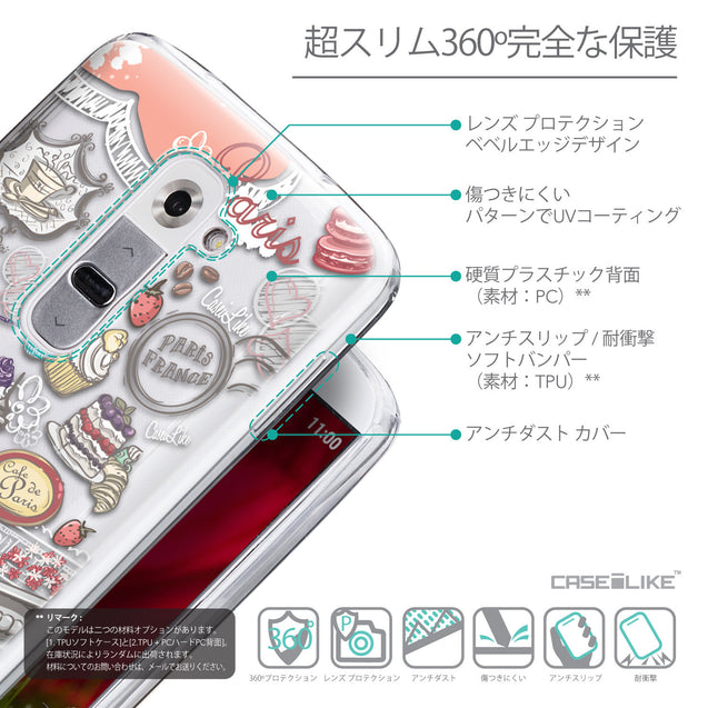 Details in Japanese - CASEiLIKE LG G2 back cover Paris Holiday 3907