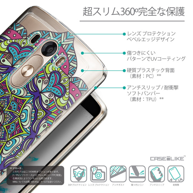 Details in Japanese - CASEiLIKE LG G3 back cover Mandala Art 2094