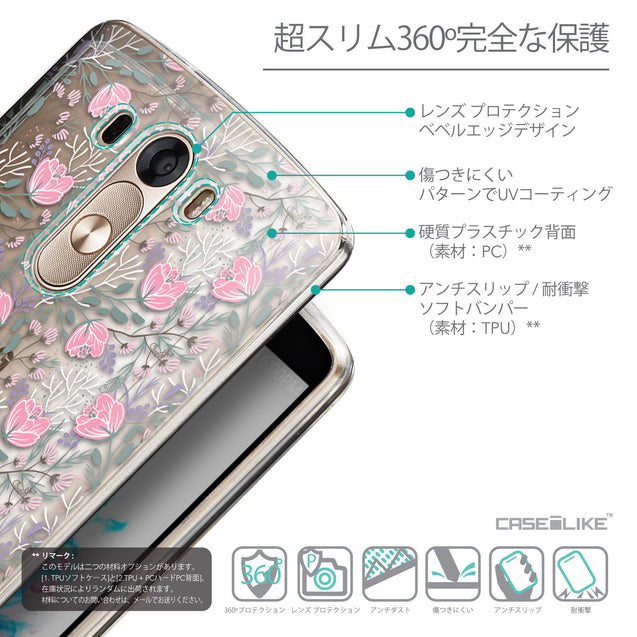 Details in Japanese - CASEiLIKE LG G3 back cover Flowers Herbs 2246