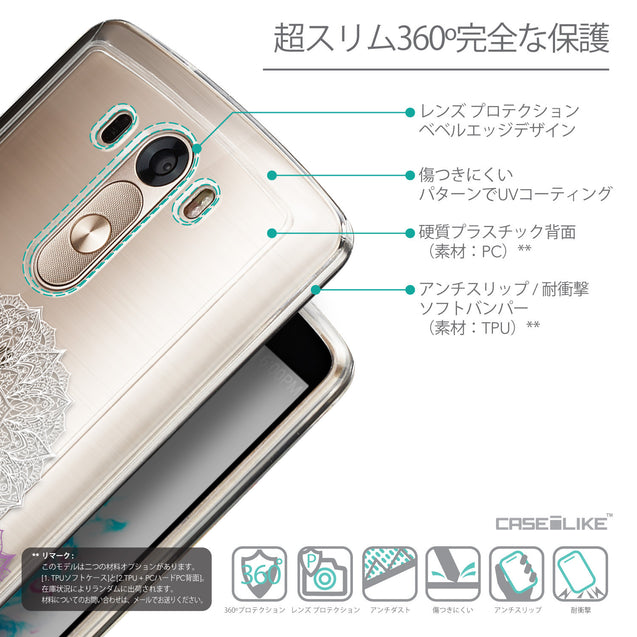 Details in Japanese - CASEiLIKE LG G3 back cover Mandala Art 2301