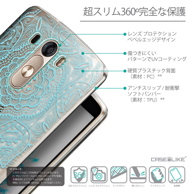 Details in Japanese - CASEiLIKE LG G3 back cover Mandala Art 2306