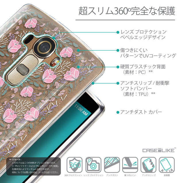 Details in Japanese - CASEiLIKE LG G4 back cover Flowers Herbs 2246