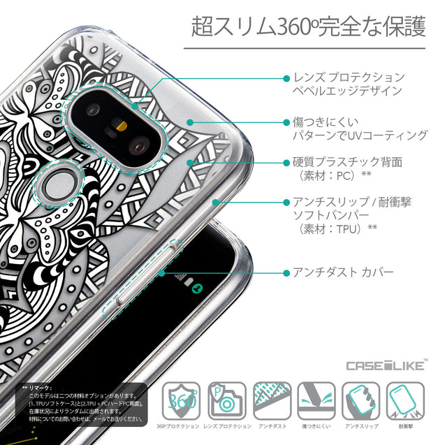 Details in Japanese - CASEiLIKE LG G5 back cover Mandala Art 2096