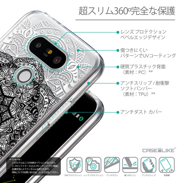 Details in Japanese - CASEiLIKE LG G5 back cover Mandala Art 2097