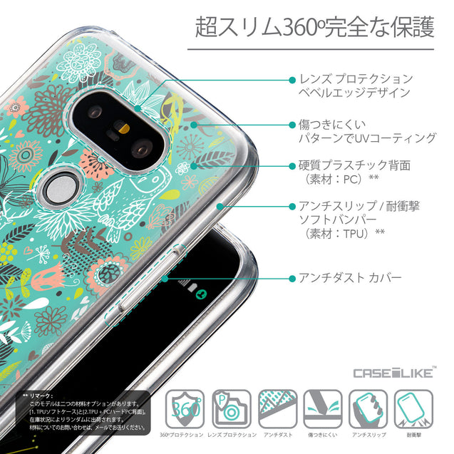 Details in Japanese - CASEiLIKE LG G5 back cover Spring Forest Turquoise 2245
