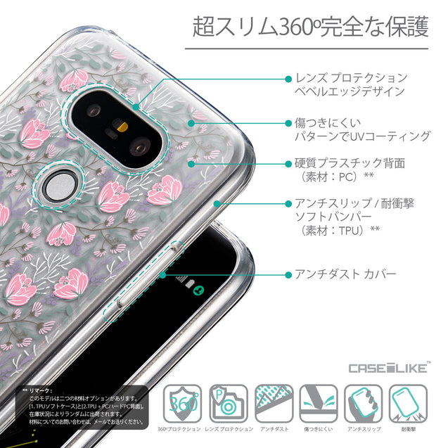 Details in Japanese - CASEiLIKE LG G5 back cover Flowers Herbs 2246