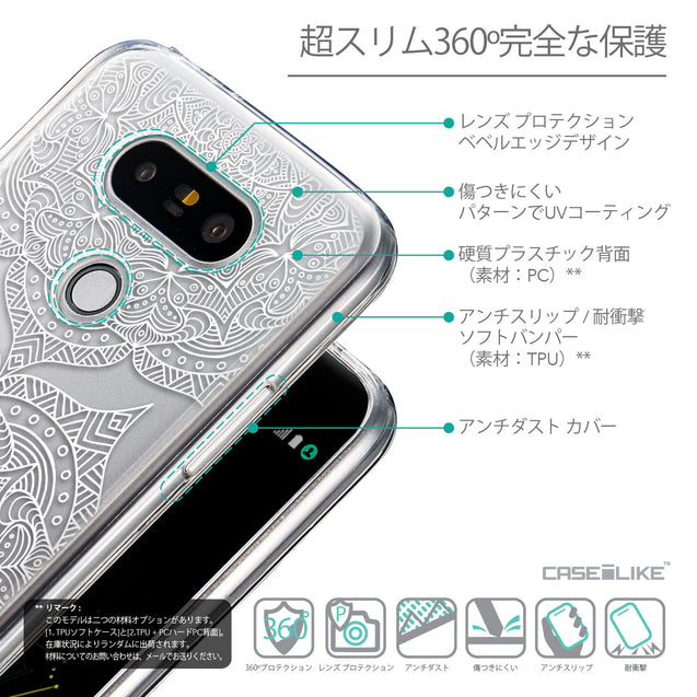 Details in Japanese - CASEiLIKE LG G5 back cover Mandala Art 2303
