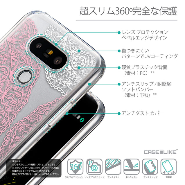Details in Japanese - CASEiLIKE LG G5 back cover Mandala Art 2305