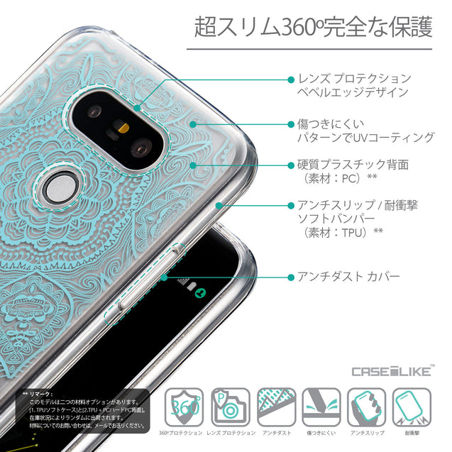 Details in Japanese - CASEiLIKE LG G5 back cover Mandala Art 2306