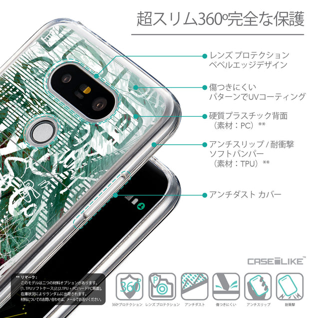 Details in Japanese - CASEiLIKE LG G5 back cover Graffiti 2728