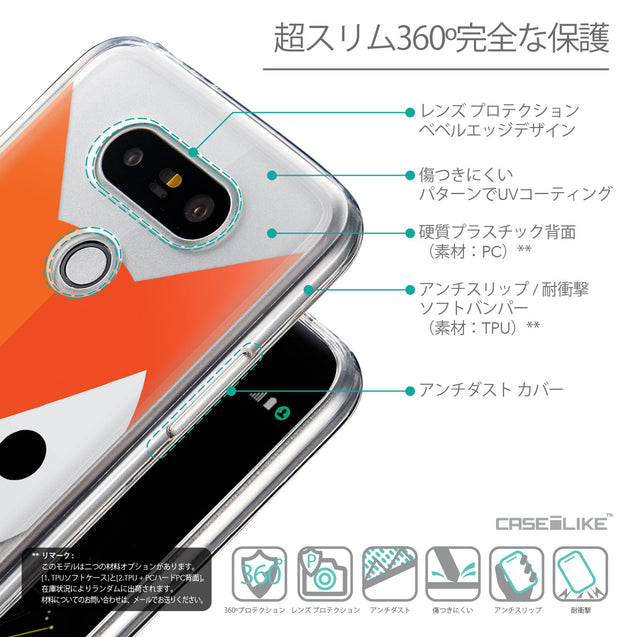 Details in Japanese - CASEiLIKE LG G5 back cover Animal Cartoon 3637