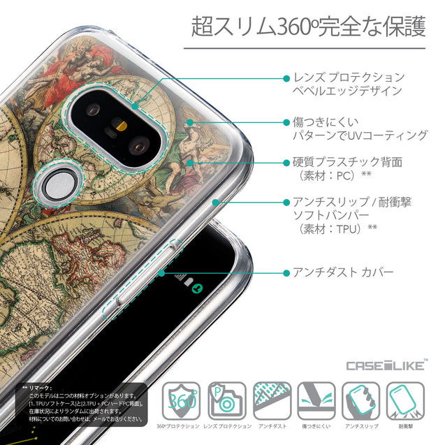 Details in Japanese - CASEiLIKE LG G5 back cover World Map Vintage 4607
