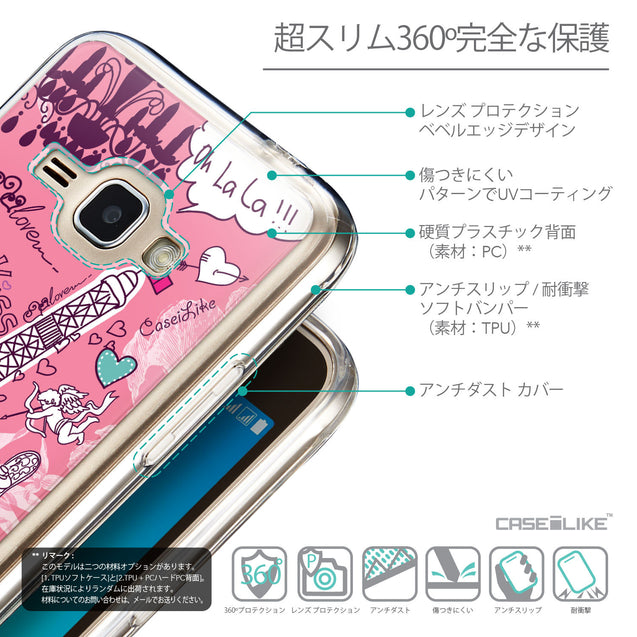 Details in Japanese - CASEiLIKE Samsung Galaxy J1 (2016) back cover Paris Holiday 3905