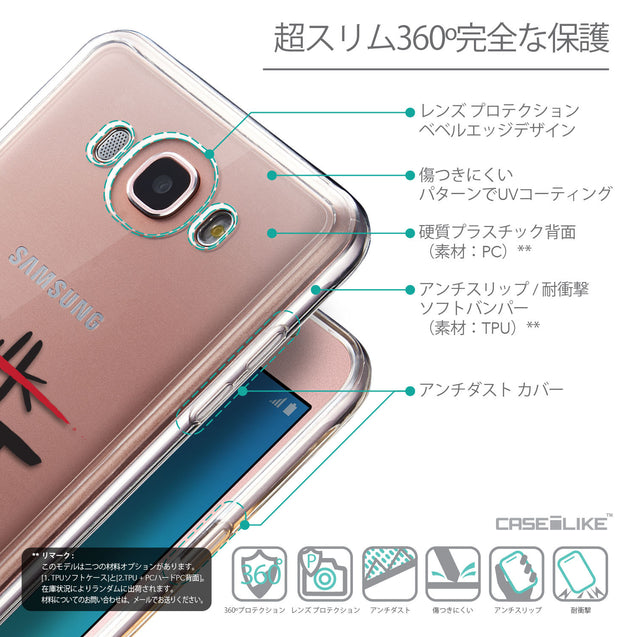 Details in Japanese - CASEiLIKE Samsung Galaxy J7 (2016) back cover Quote 2408
