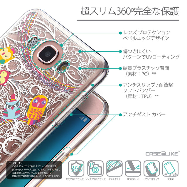 Details in Japanese - CASEiLIKE Samsung Galaxy J7 (2016) back cover Owl Graphic Design 3316