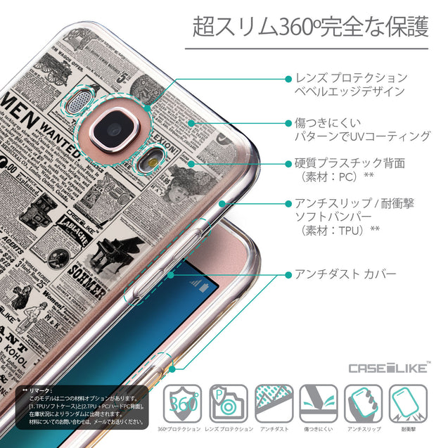 Details in Japanese - CASEiLIKE Samsung Galaxy J7 (2016) back cover Vintage Newspaper Advertising 4818