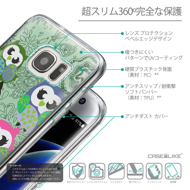 Details in Japanese - CASEiLIKE Samsung Galaxy S7 Edge back cover Owl Graphic Design 3313