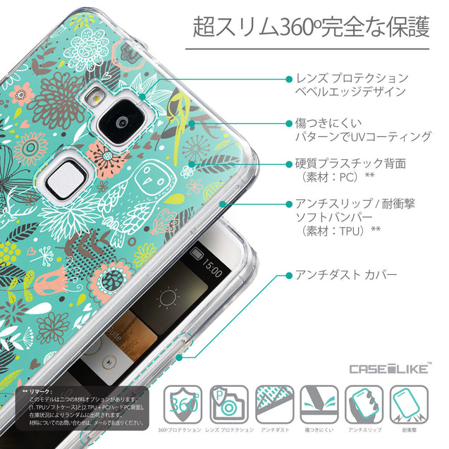 Details in Japanese - CASEiLIKE Huawei Ascend Mate 7 back cover Spring Forest Turquoise 2245