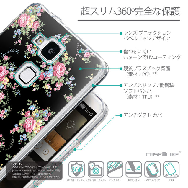 Details in Japanese - CASEiLIKE Huawei Ascend Mate 7 back cover Floral Rose Classic 2261