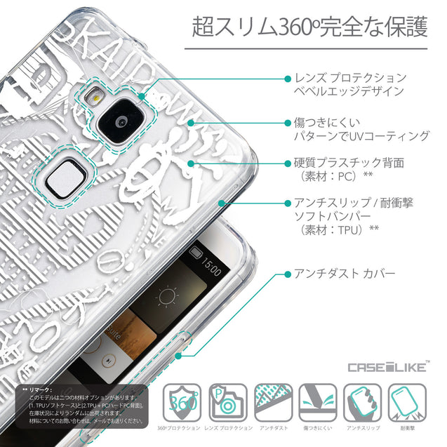 Details in Japanese - CASEiLIKE Huawei Ascend Mate 7 back cover Graffiti 2730