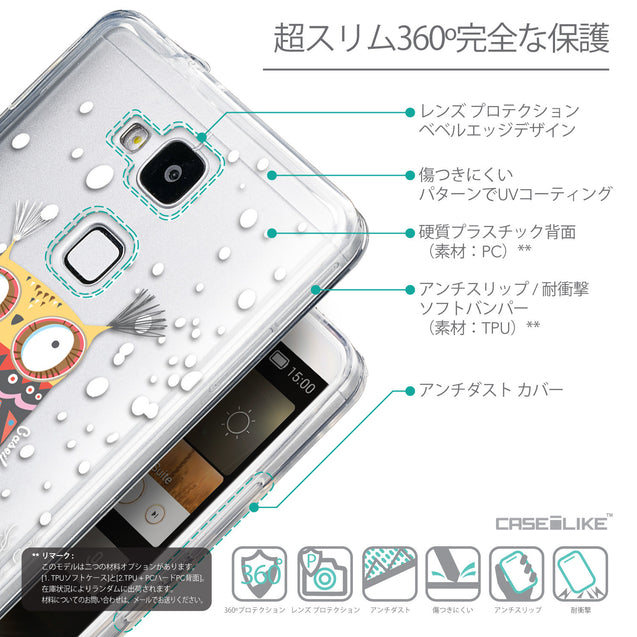 Details in Japanese - CASEiLIKE Huawei Ascend Mate 7 back cover Owl Graphic Design 3317