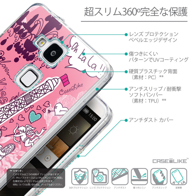 Details in Japanese - CASEiLIKE Huawei Ascend Mate 7 back cover Paris Holiday 3905