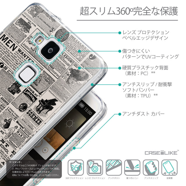 Details in Japanese - CASEiLIKE Huawei Ascend Mate 7 back cover Vintage Newspaper Advertising 4818